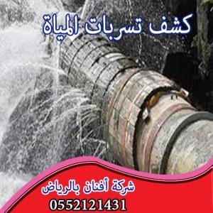 اسعار شركه كشف تسربات المياه