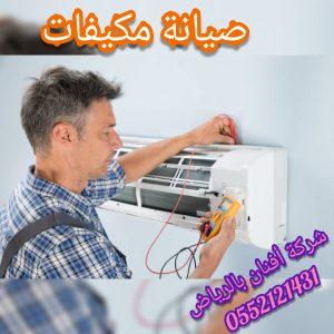 شركه تنظيف مكيفات بالرياض 0552121431