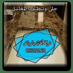 جلي و تنظيف المغاسل الرخام و مغاسل الحمامات