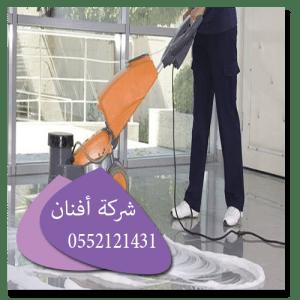 شركة تنظيف بخميس مشيط