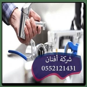 شركة كشف تسربات المياة بخميس مشيط