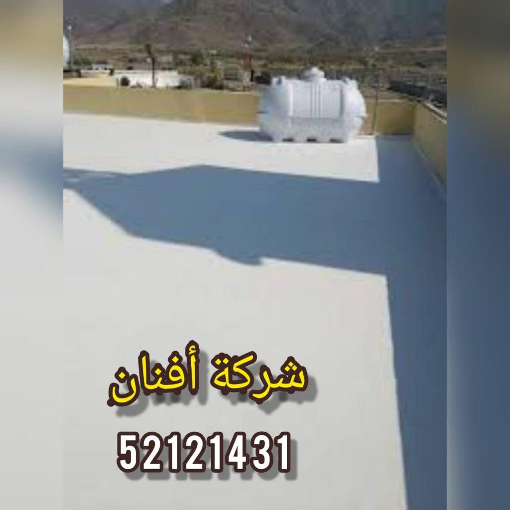 شركة عزل اسطح جنوب الرياض