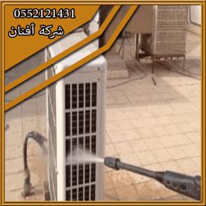 شركة تنظيف مكيفات شمال الرياض