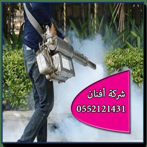 شركة رش مبيدات غرب الرياض