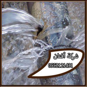 شركة كشف تسربات المياه المعتمده