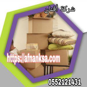 شركة نقل الأثاث شمال الرياض