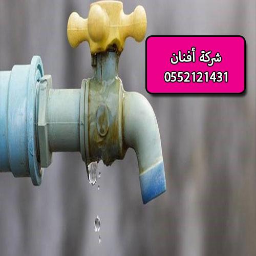 كشف تسربات المياه المعتمده جنوب الرياض