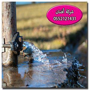 كشف تسربات المياه المعتمده شمال الرياض