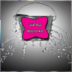 كشف تسربات المياه المعتمده غرب الرياض