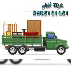 شركة نقل العفش جنوب الرياض