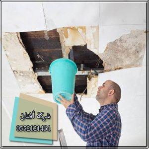 كشف التسربات جنوب الرياض
