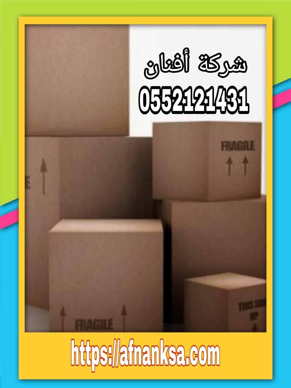 نقل الأثاث جنوب الرياض