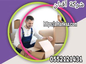 نقل الأثاث شرق الرياض