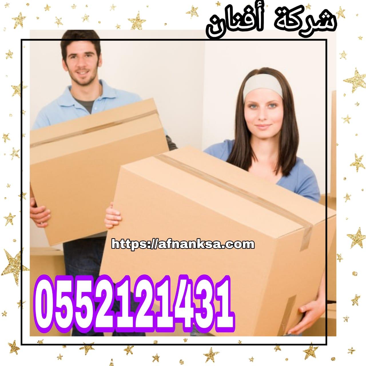 نقل الأثاث غرب الرياض