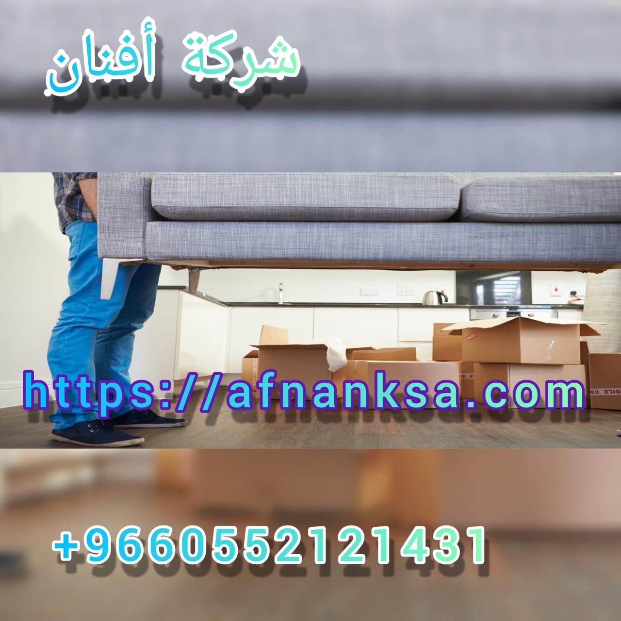 نقل العفش شرق الرياض