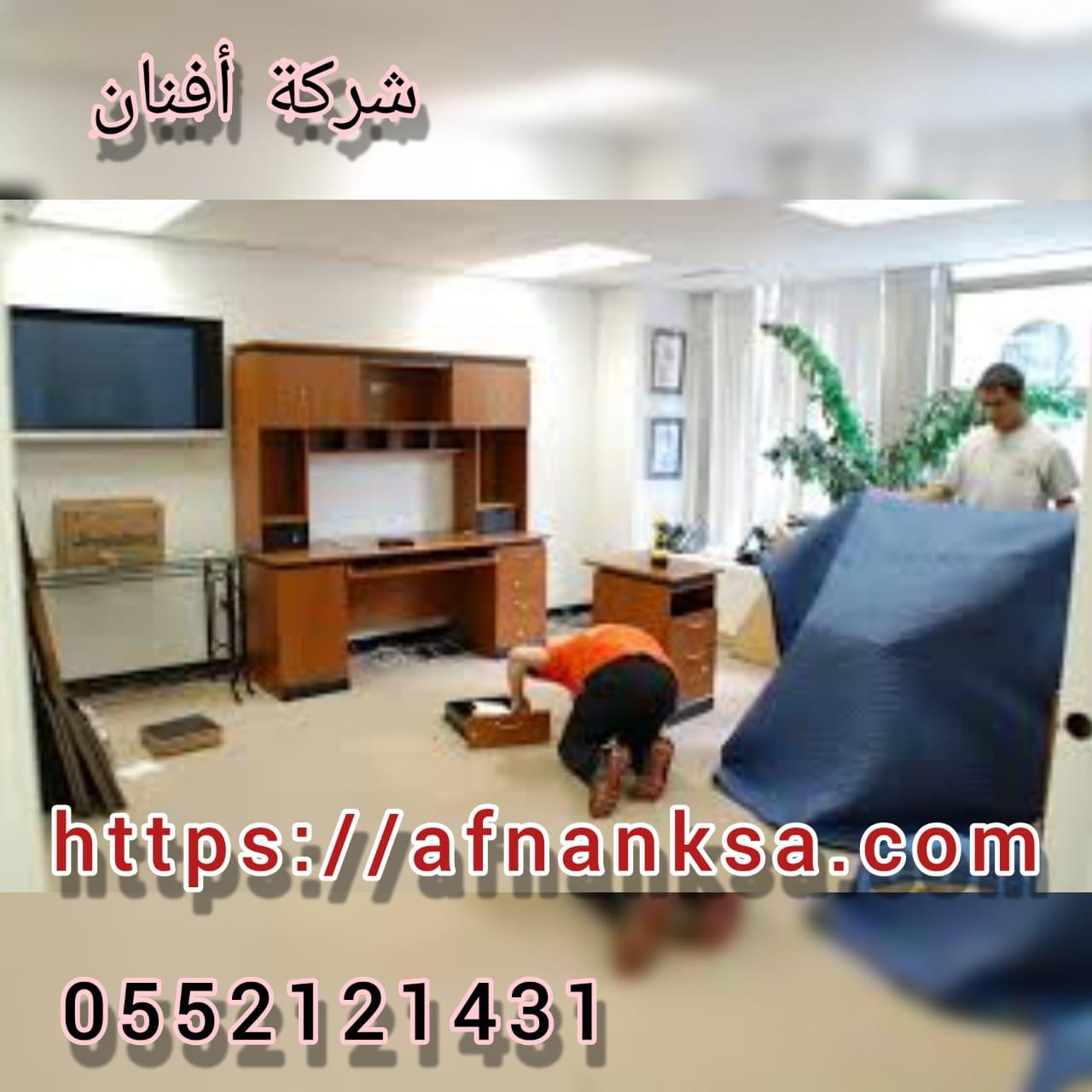 نقل العفش شمال الرياض