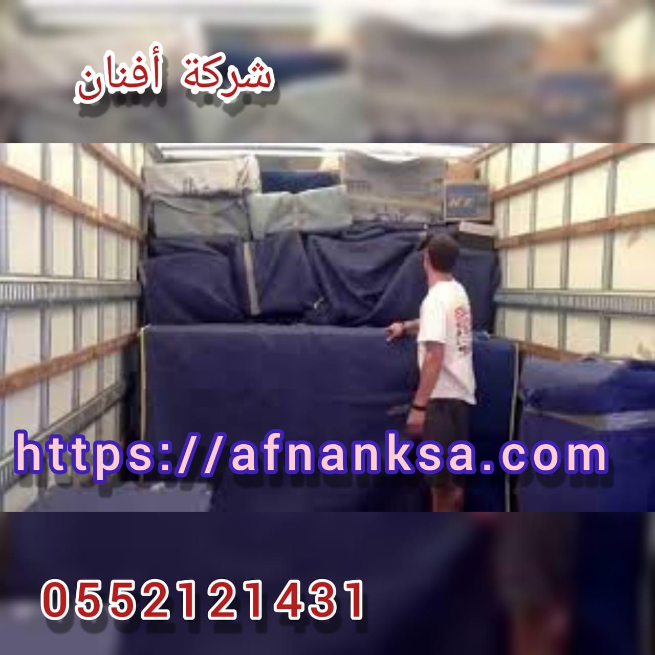 نقل العفش غرب الرياض