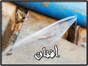 ارتفاع فاتورة المياه بالرياض