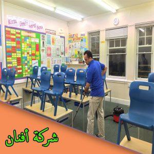 شركة-تنظيف-مدارس-بالرياض