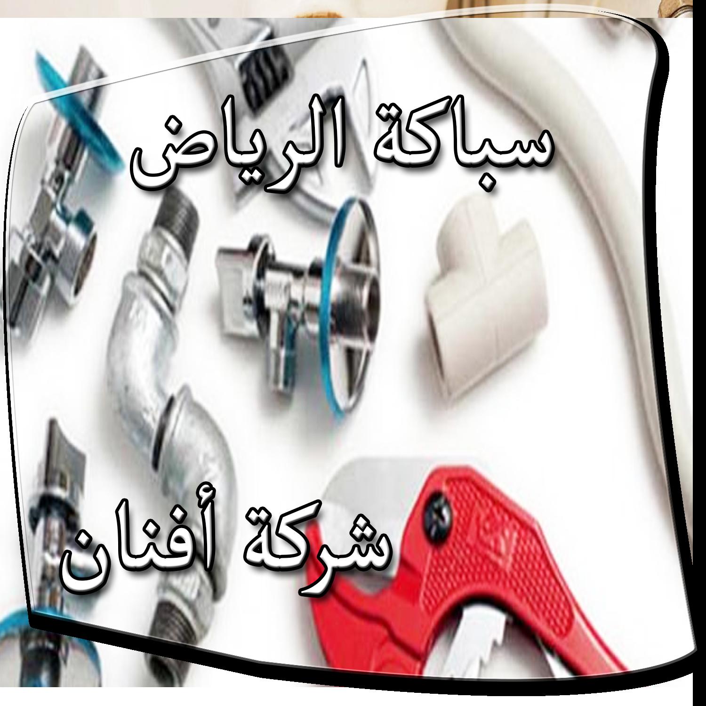 شركة سباكة الرياض