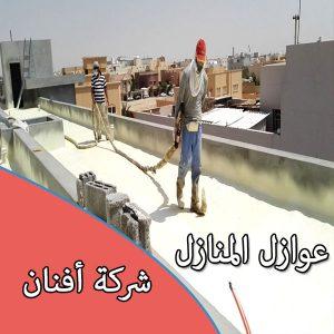 شركات عزل الفوم فى الرياض