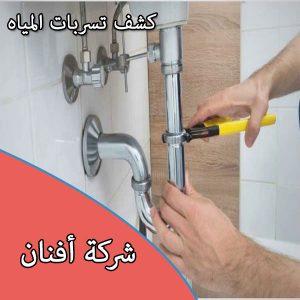 شركة كشف تسربات المياه فى الرياض