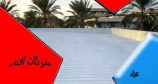 شركات عزل اسقف بالدمام