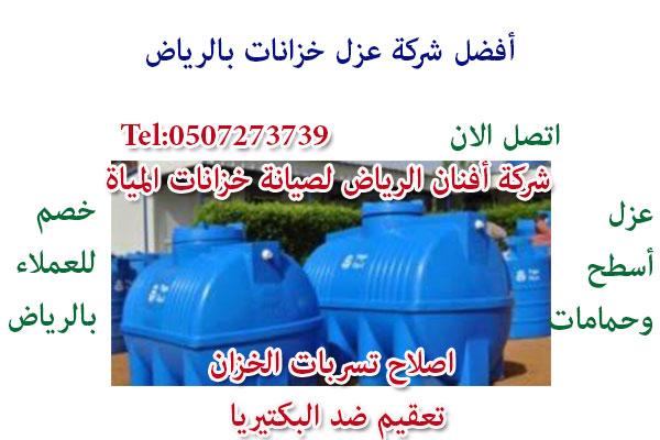 شركه افنان لعزل خزانات المياه
