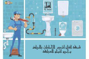 شركة اصلاح تسريب المياه بالرياض