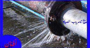 شركة أفنان لمنع تسريب المياه من المواسير بالرياض وضواحيها