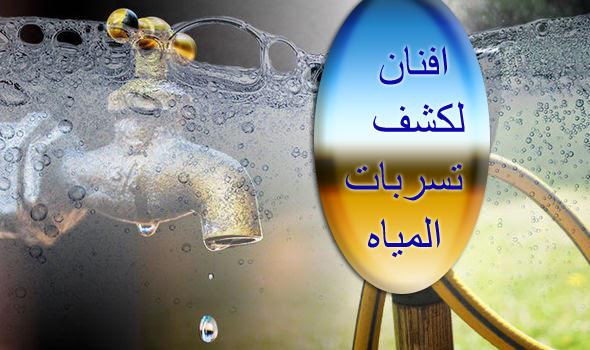 افنان لكشف تسربات المياه
